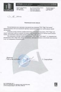 """Рекомендация ТОО СФ """"АЛТИМ"""""""