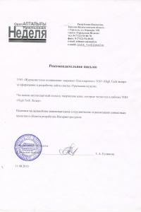 """Рекомендация """"Уральская неделя"""""""
