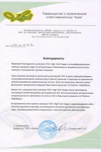 Азов 001