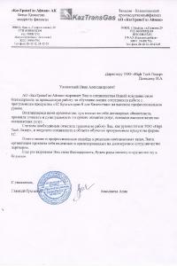 "Рекомендация ""KazTransGas"""